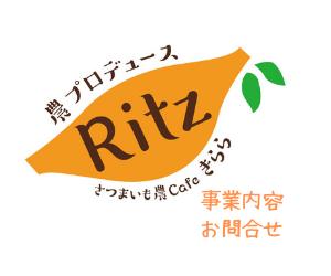 農プロデュースRitz