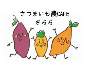 農カフェきらら