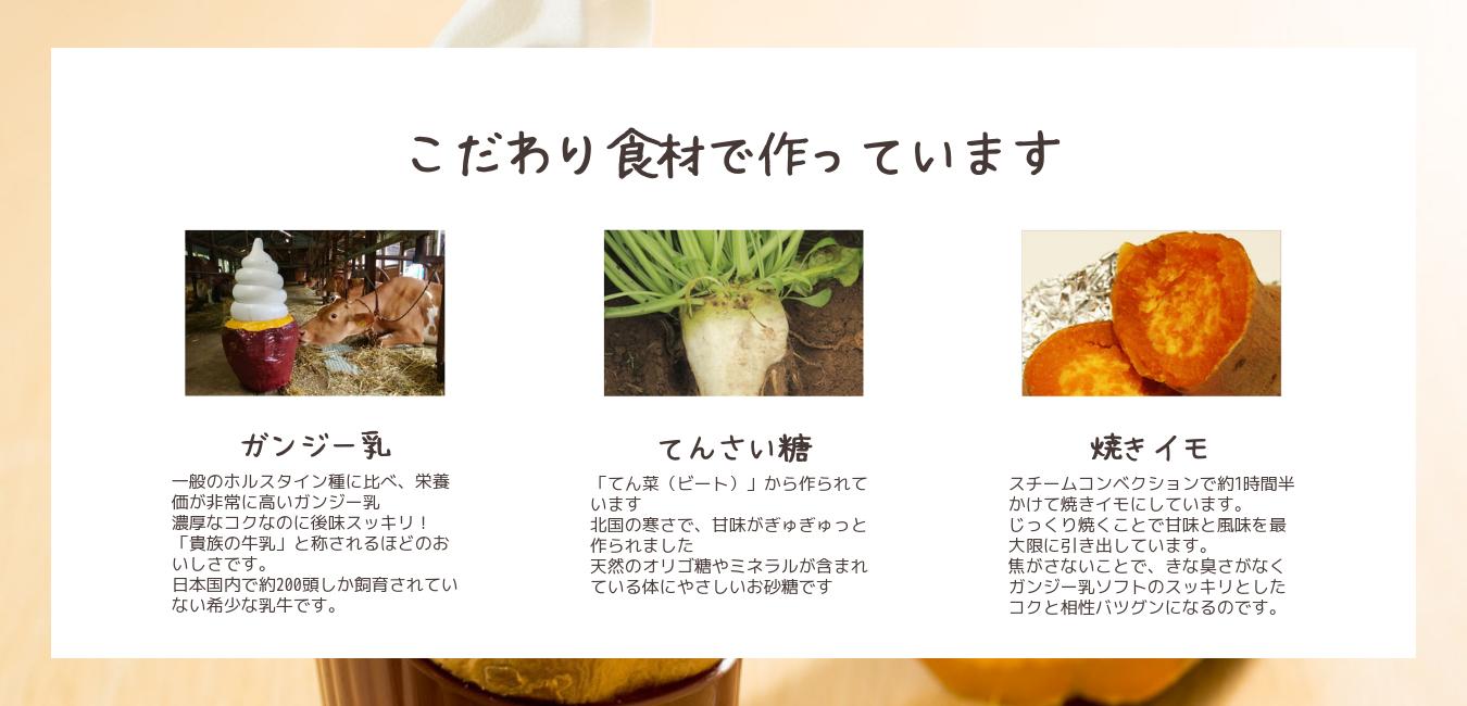 こだわり食材 ガンジー乳・てんさい糖・スチームコンベクションの焼き芋