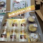 焼きイモソフトクリームお中元